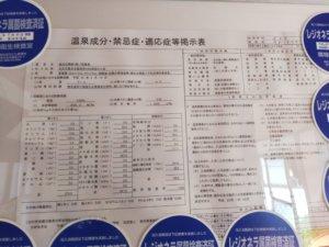 日光湯元温泉 温泉寺