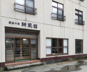 栃尾又温泉 神風館
