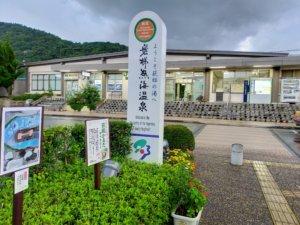 磐梯熱海温泉駅