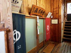 鹿沢温泉 紅葉館