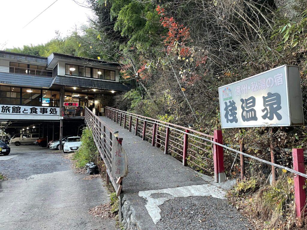 桟温泉旅館