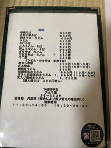 下呂温泉 ラムネ屋