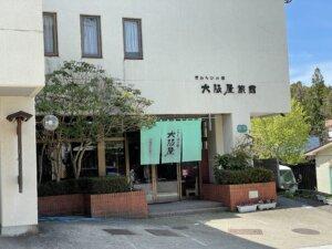 中ノ沢温泉 大阪屋